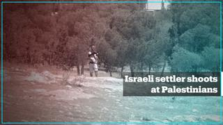 Settler shoots at Palestinians using Israeli soldier's weapon