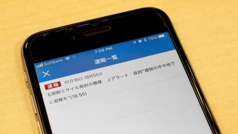 Japan issues false alarm about a North Korean missile launch