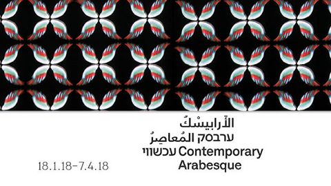 Arabesque exhibition in Jerusalem combines traditional and contemporary art