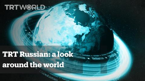 Global balancing power: TRT Russian now on digital platforms